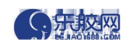 乐胶网- 一站式胶粘供应链电商平台