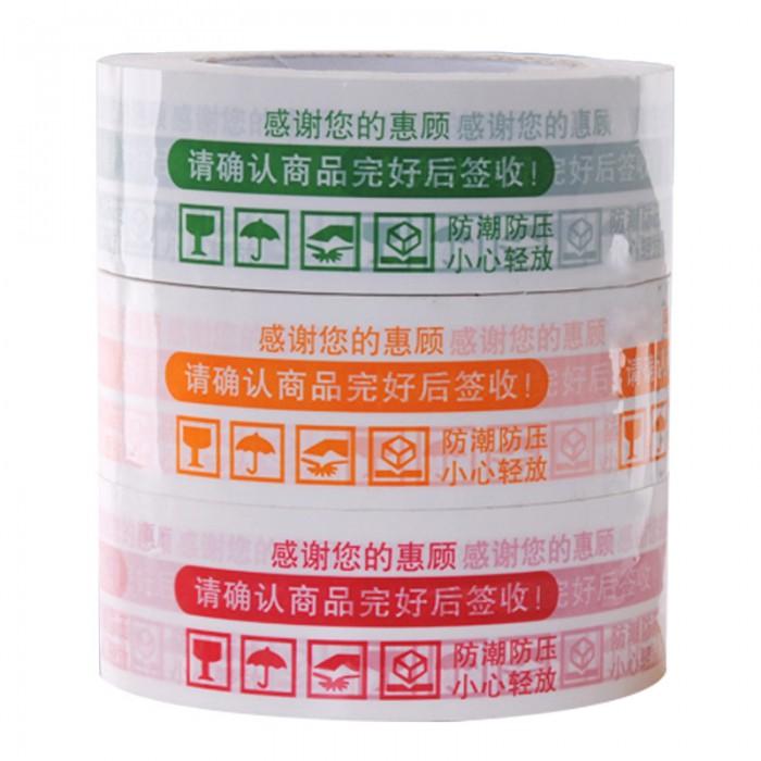 淘宝印字胶带,宽4.2,长125米