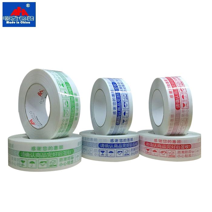 上海啊发警示语淘宝胶带批发封箱胶带透明胶带快递打包胶带宽胶布