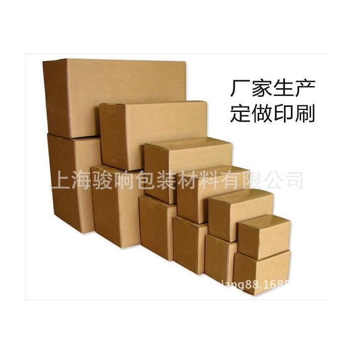 3号纸箱空白三层特硬纸板箱搬家箱子瓦楞淘宝大号快递盒子